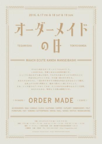ordermade11-349x490